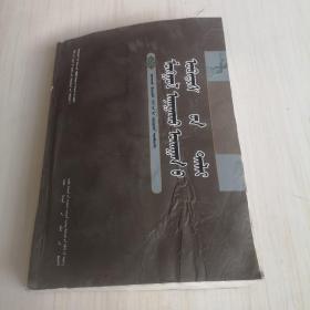 蒙文医药书籍:秘诀方海(书有水渍痕迹,见图片)