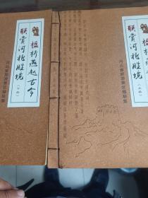 楹析燕赵古今联赏河北胜境(上下册)