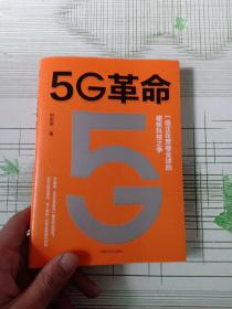 5G革命一场正在席卷全球的硬核科技之争 ,深度解读5G带来的商业变革与产业机会