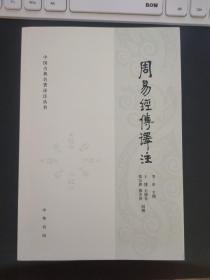 中国古典名著译注丛书--周易经传译注