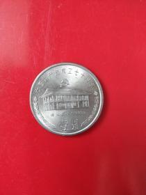 建党七十周年纪念币【遵义会议】