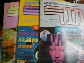 气功与生命科学1995年第2、3、5期 3本合售