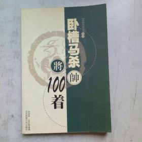 卧槽马杀100着(象棋杀棋战术丛书)