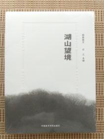 湖山望境/国美美文