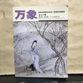万象(第七卷 第三期)2005年3月