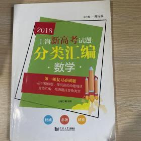 上海新高考试题分类汇编?数学