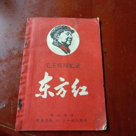 中山大学红旗公社印行红色文献*《毛主席回忆录 东方红》