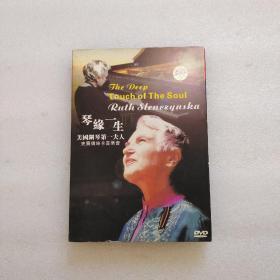 琴缘一生美国钢琴第一夫人(DVD光盘1张)