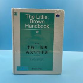 李特-布朗英文写作手册:中文简释本