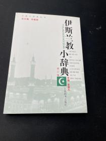 宗教小辞典丛书:伊斯兰教小词典(修订版)