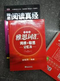新东方·雅思词汇:词根+联想记忆法(加强版)