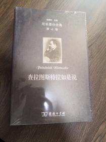 尼采著作全集(第4卷):查拉图斯特拉如是说(精装本)