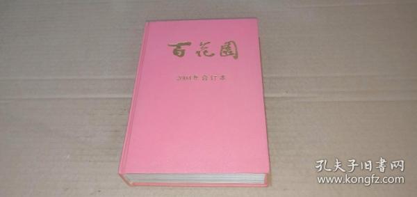 百花园2004年合订本