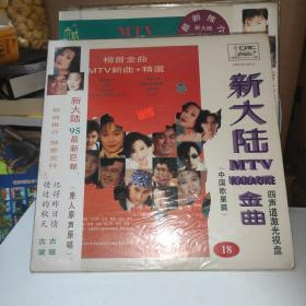 【老影碟唱片收藏】激光镭射LD光盘:新大陆mtv金曲(中国歌星篇)18