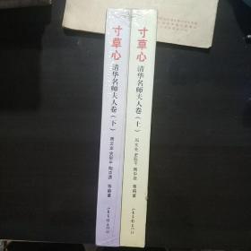 寸草心. 清华名师夫人卷 : 全2册