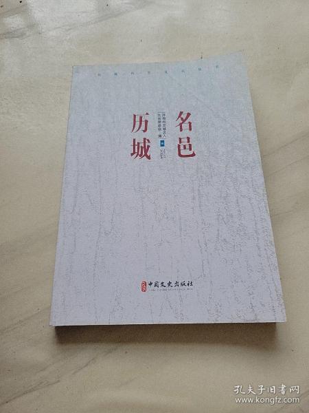 历城历史文化丛书:历城名邑