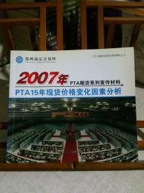 PTA15年现货价格变化因素分析,2007年PTA期货系列宣传材料