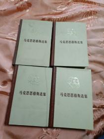 马克思恩格斯选集:第一二三四卷【全4册-精装-1972年一版一印】b01