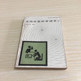 无线电爱好者读本(中)