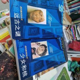 西方美术史丛书:蓝色画廊少女和桃、蓝色画廊远古之谜   2册合售