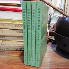 插图本中国文学史    全四册   人民文学出版社1957年版