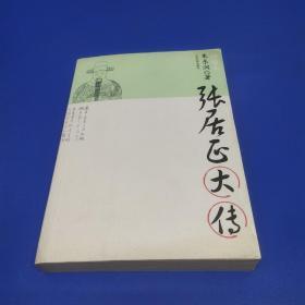张居正大传 (一版一印印6000册)