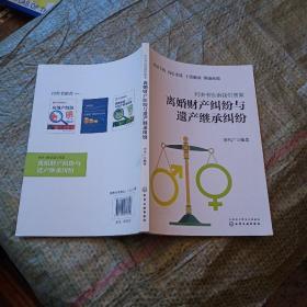 《判决书告诉我们答案:离婚财产纠纷与遗产继承纠纷》 实物拍图   内页干净