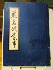 苏东坡草书