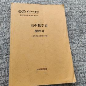 北京十一学校高中数学III微积分(适用于高二第六学段)