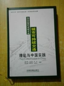 快速城镇化进程中的城市可持续交通:理论与中国实践(1/1)