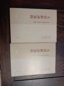 玉台新咏汇校(全二册)