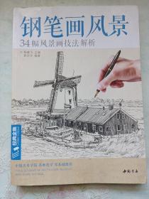 钢笔画风景34幅风景画技法解析