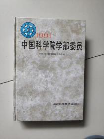 1991中国科学院学部委员【大32开硬精装】