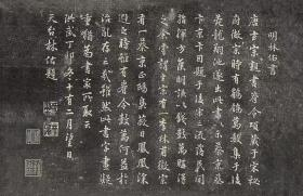 林佑 鹡鸰颂跋 御刻三希堂石渠宝笈法帖。乾隆15年 [1750]刻石。拓片尺寸26*40厘米。宣纸原色原大仿真。微喷,非偏远包邮