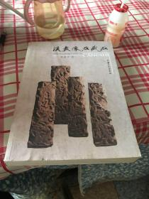 汉画像石藏石(一版一印)