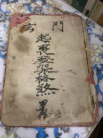 罕见符咒道教手抄本《玄门起丧发架格煞》玄学做法事经文古籍