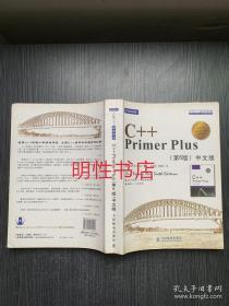 C++ Primer Plus:第6版.中文版