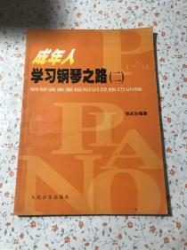 成年人学习钢琴之路 :二 (钢琴演奏基础知识及技巧训练)