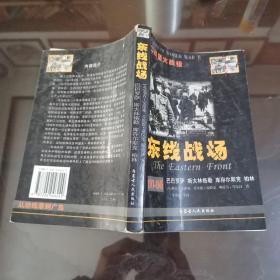 东线战场(二战重大战役)