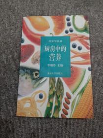 厨房中的营养——营养学丛书