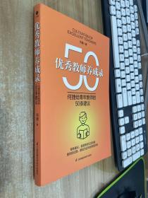 优秀教师养成录:何捷给青年教师的50条建议(全国名师何捷新作)