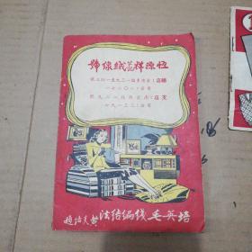 民国版:恒源祥公记绒线号 (培英毛线编结法).