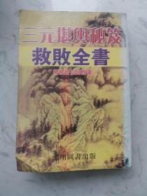 影印古本《三元堪舆秘笈救败全书》