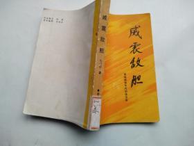 威震敌胆:革命战争年代的徐玉珍