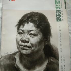 第1线美术高考系列丛书·顶尖教学:素描头像