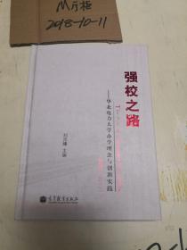 强校之路 : 华北电力大学办学理念与创新实践 :  2001~2011