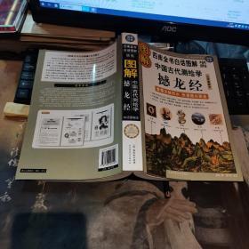 图解撼龙经:中国古代测绘学