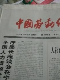 中国劳动保障报2019.11.5