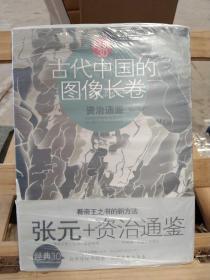 古代中国的图像长卷:资治通鉴