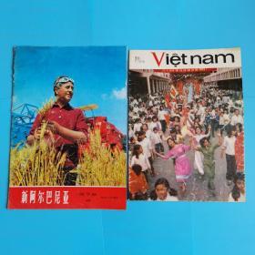 新阿尔巴尼亚画报 1975.4和越南画报19746.7两本合售